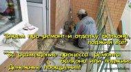 Ремонт і обробка балконів